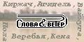 СЛОВА И ВЕТЕР. Сайт команды байдарочников