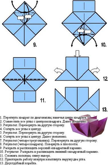 Как сделать из бумаги кораболь